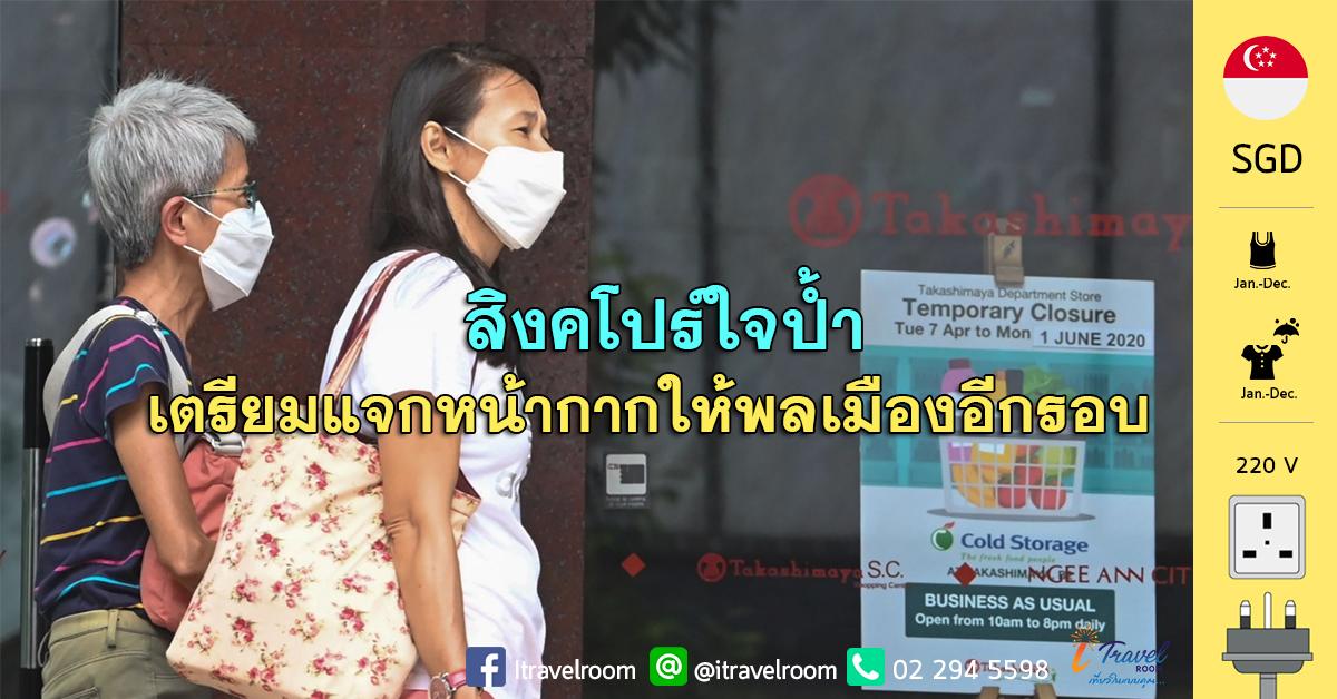 สิงคโปร์ใจป้ำ เตรียมแจกหน้ากากผ้ากรองแบคทีเรียอย่างดีให้พลเมืองอีกรอบ