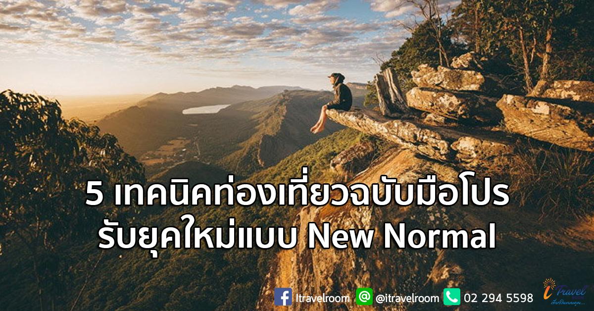 5 เทคนิคท่องเที่ยวฉบับมือโปรรับยุคใหม่แบบ New Normal