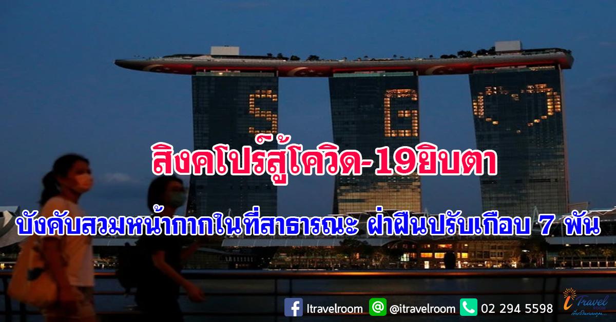 สิงคโปร์สู้โควิด-19 ยิบตา บังคับสวมหน้ากากในที่สาธารณะ ฝ่าฝืนปรับเกือบ 7 พัน