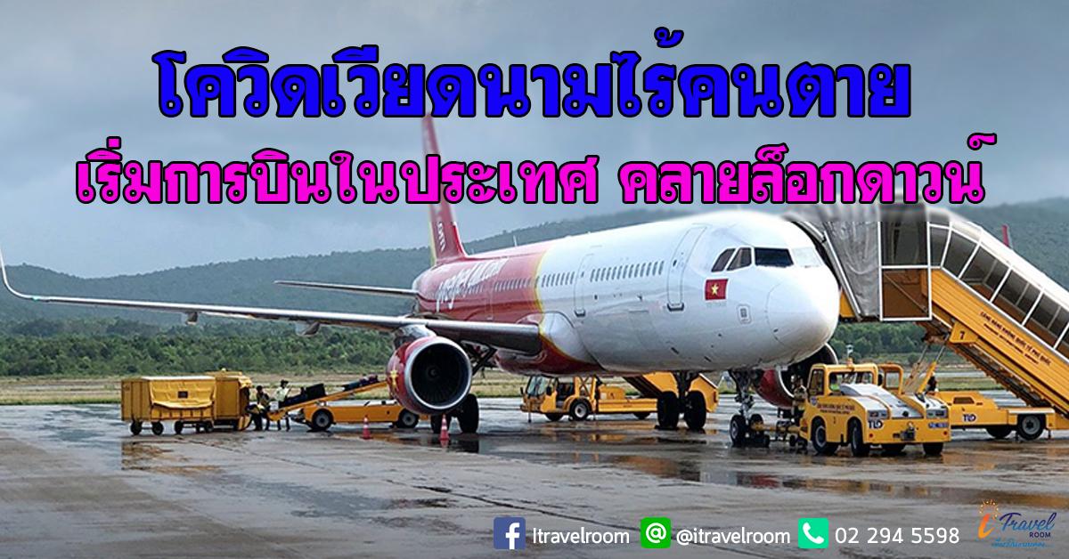 โควิดไร้คนตาย เวียดนาม เริ่มการบินในประเทศ คลายล็อกดาวน์