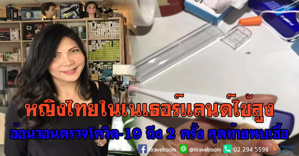 หญิงไทยในเนเธอร์แลนด์ไข้สูง อ้อนวอนตรวจโควิด-19 ถึง 2 ครั้ง สุดท้ายพบเชื้อ