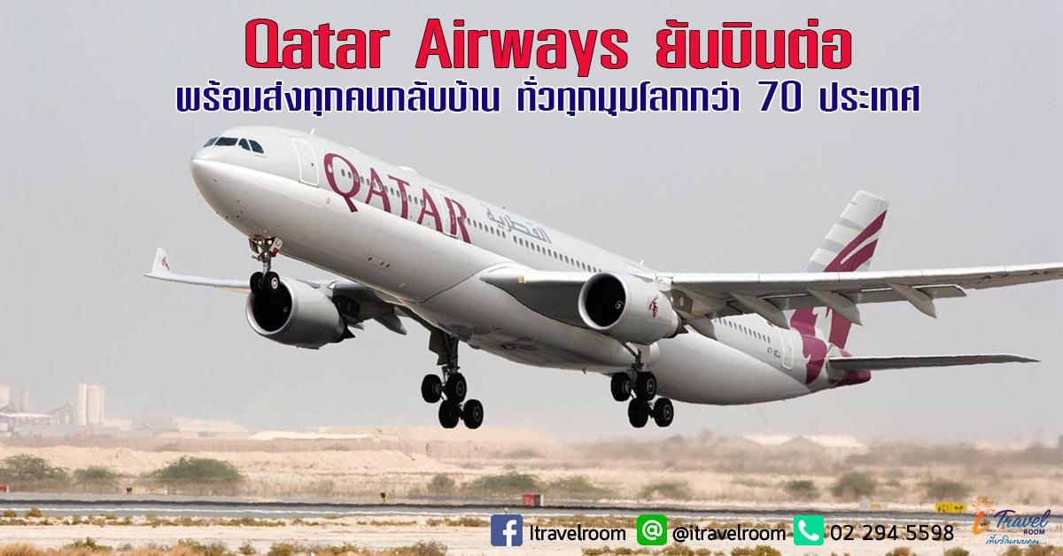 Qatar Airways ยันบินต่อ! พร้อมส่งทุกคนกลับบ้าน ทั่วทุกมุมโลกกว่า 70 ประเทศ