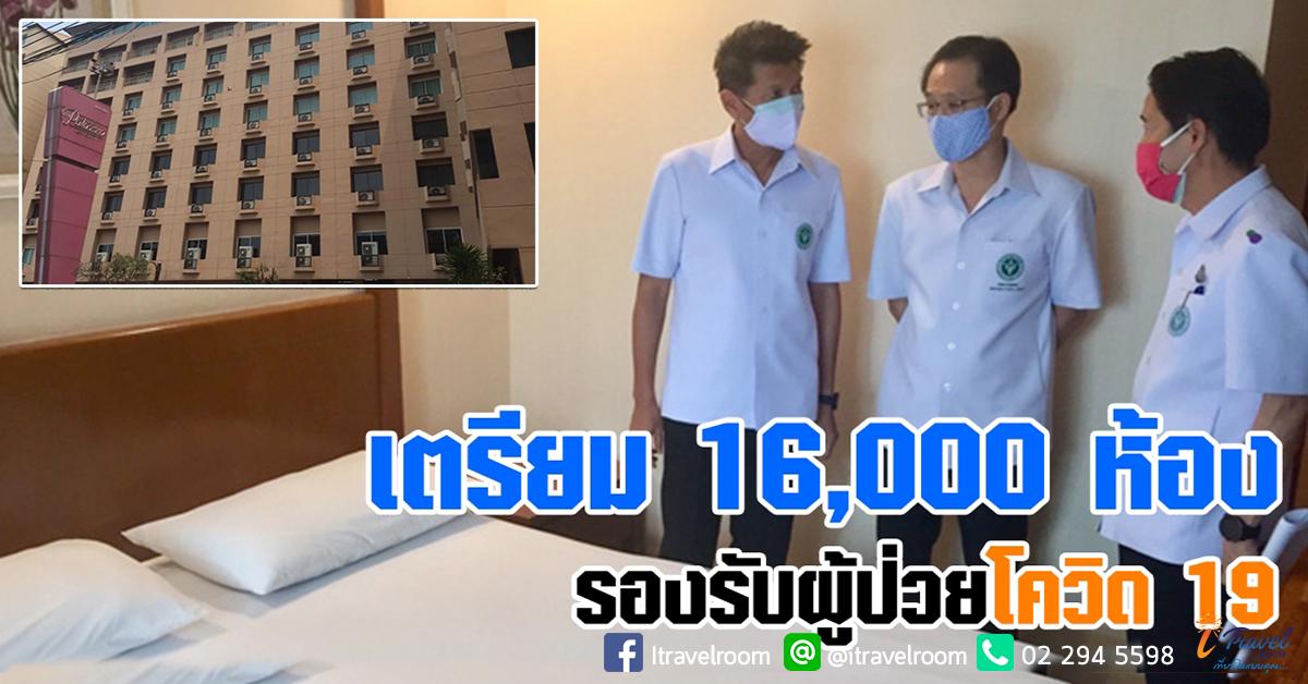 สธ. เปิดโรงแรมกว่า 16,000 ห้อง เป็นสถานพยาบาลพิเศษ รองรับผู้ป่วยโควิด 19