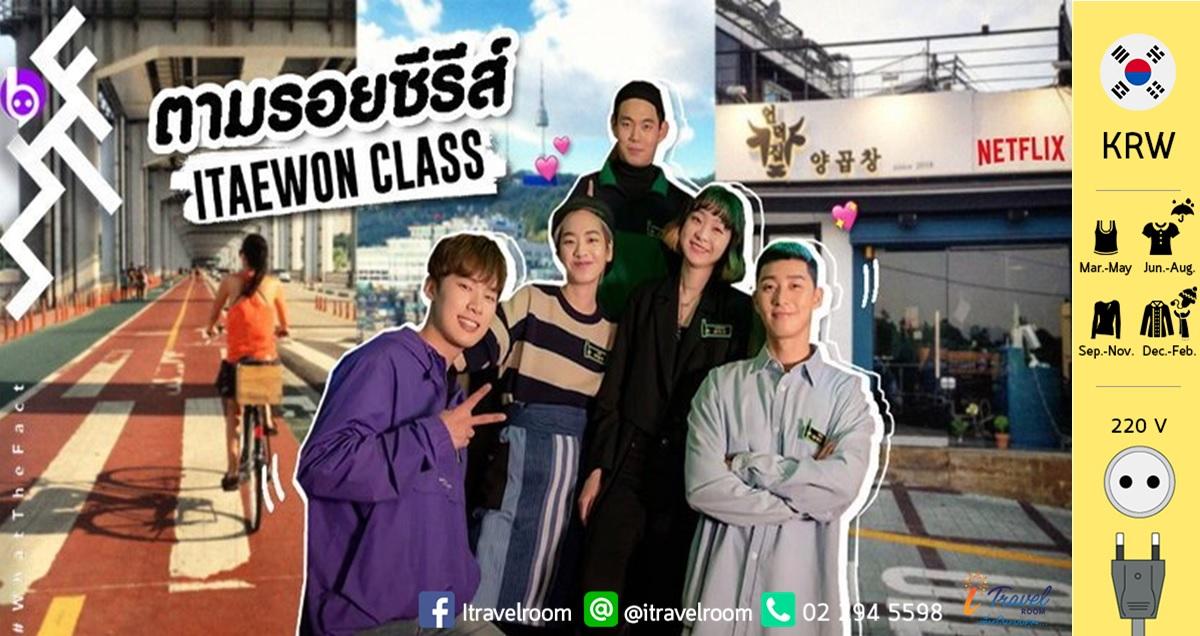 """ปักหมุด เที่ยวตามรอยซีรีส์ """"Itaewon Class"""" โควิดเผลอเจอกันที่ทันบัม"""
