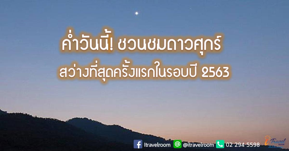 ค่ำวันนี้!  ชวมชมดาวศุกร์ สว่างที่สุดครั้งแรกในรอบปี 2563