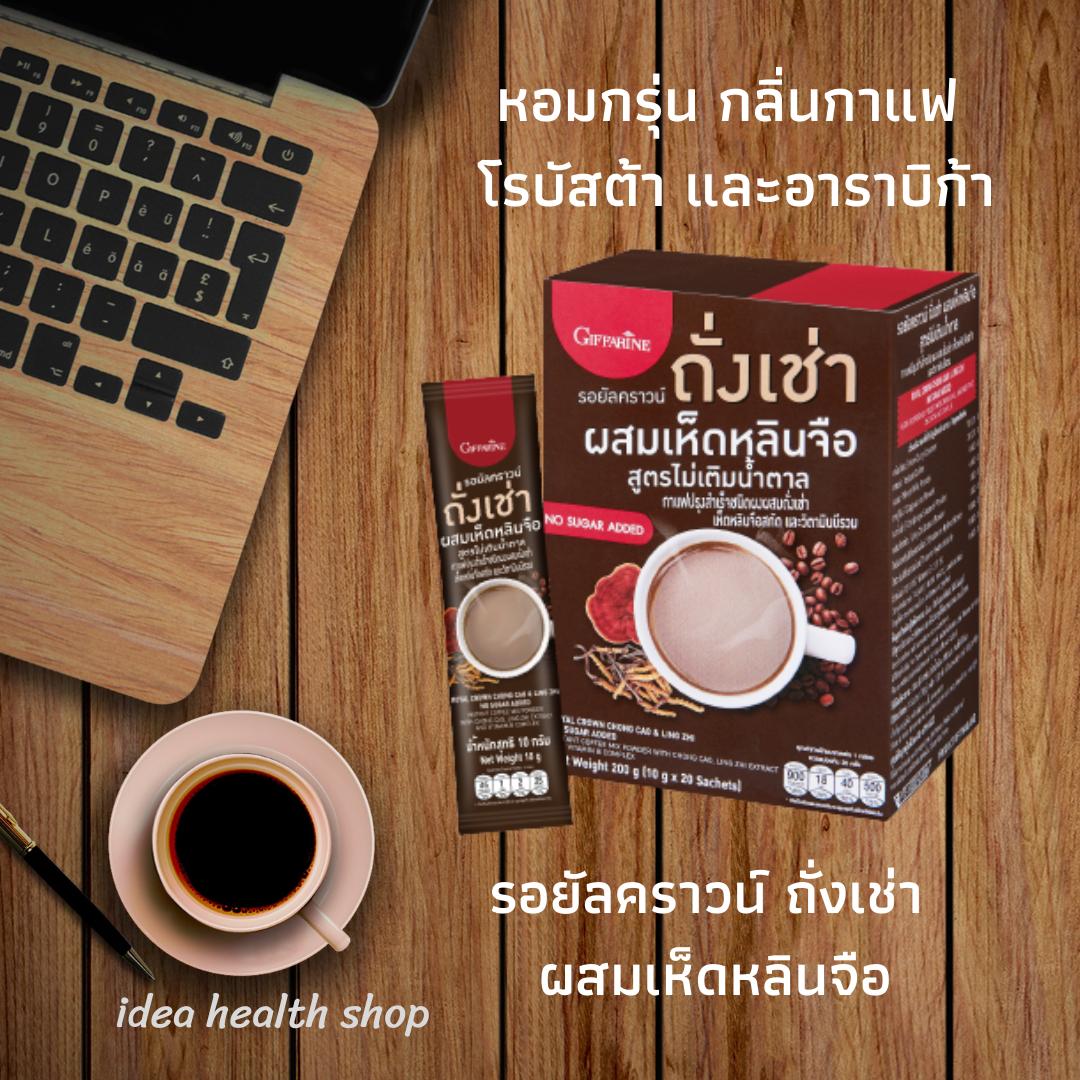 รอยัลคราวน์ ถั่งเช่า กาแฟผสมเห็ดหลินจือ สูตรไม่เติมน้ำตาล