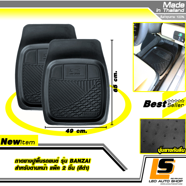 LEOMAX Rubber Car Floor Mat Tray Type Model BANZAI for Front Seats Position. Set 2 pieces (Black Color)