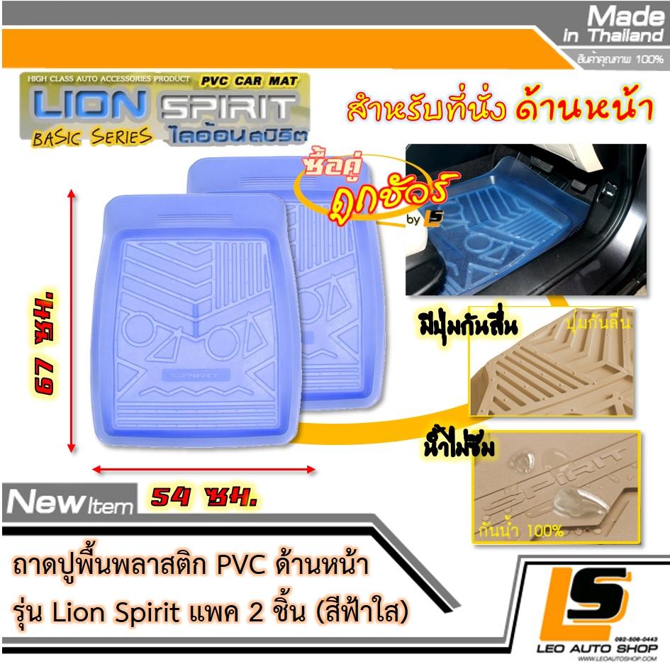 [BUNDLE 2 ชิ้น] LEOMAX ถาดปูพื้นพลาสติก PVC ด้านหน้า รุ่น Spirit Lion (สีฟ้าใส)