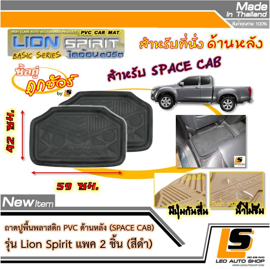 [BUNDLE 2 ชิ้น] LEOMAX ถาดปูพื้นพลาสติก PVC ด้านหลัง เฉพาะรถกระบะ SPACE CAB รุ่น Spirit Lion (สีดำ)