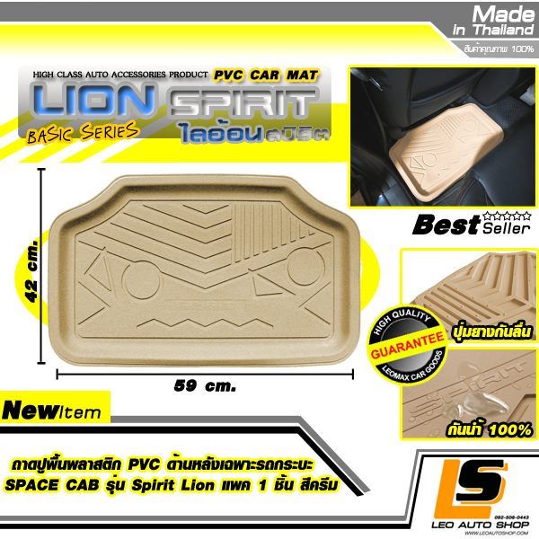 LEOMAX PVC Car Floor Mat Model Spirit Lion for Rear Seats of SPACE CAB TRUCK TYPE, 1 piece (Color Cream)