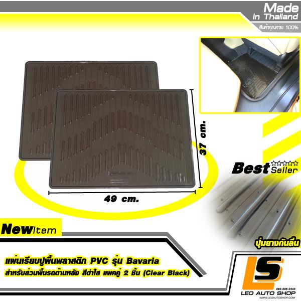 LEOMAX PVC Car Floor Mat Flat Type Model Bavaria for Rear Seats- 2 Pcs/set (Clear Black Color)