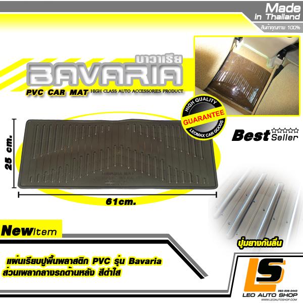 LEOMAX PVC plastic sheeting floor, Bavaria rear section, black rear clear rear axle (Clear Black)