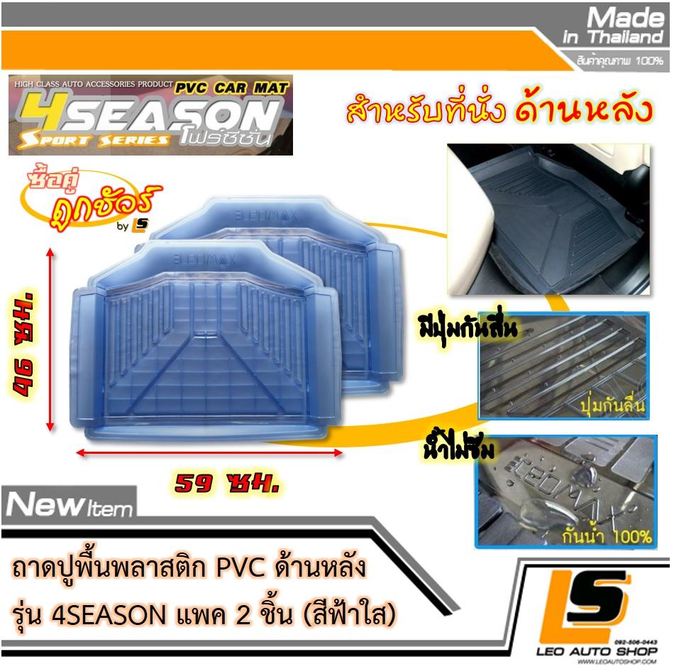 [BUNDLE 2 ชิ้น] LEOMAX ถาดปูพื้นพลาสติก PVC ด้านหลัง รุ่น 4SEASON (สีฟ้าใส)