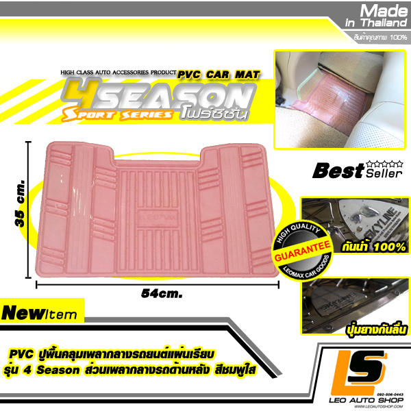 LEOMAX PVC Car Floor Mat for Center Chasis Cover Flat type Model 4SEASON 1 Pc (Color : Clear Pink)