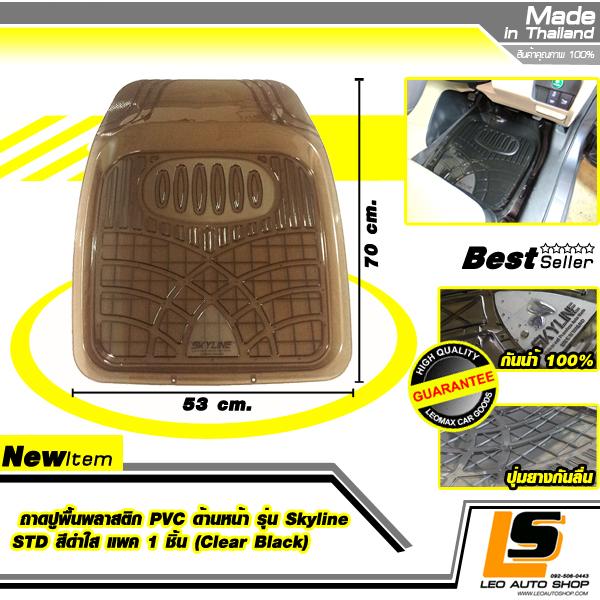LEOMAX PVC Car Floor Mat Model SKYLINE STD for Front Seats, 1 piece (Color Clear Black)