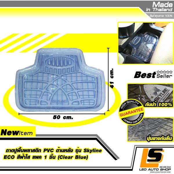 LEOMAX ถาดปูพื้นพลาสติก PVC ด้านหลัง รุ่น SKYLINE ECO **สำหรับรถเก๋งขนาดเล็ก+Eco** แพค 1 ชิ้น (สีฟ้าใส)
