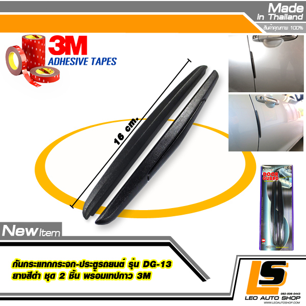 Door Guard Model DG-13 - 2 pieces with 3M adhesive which do not damage the car's surface.(Black)