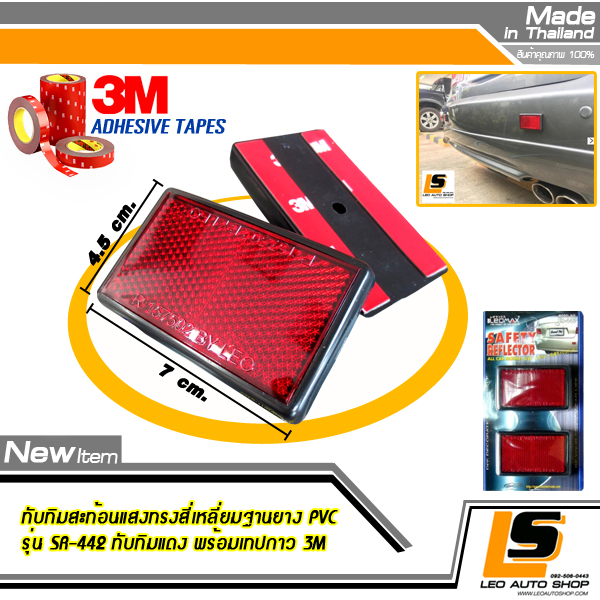 LEOMAX ruby ??square reflector rectangular PVC base model SR-442 ruby ??red 2 sets with 3M adhesive does not damage the car surface.