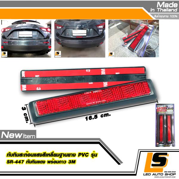 LEOMAX ทับทิมสะท้อนแสงทรงสี่เหลี่ยม ฐานยาง PVC รุ่น SR-447 ทับทิมสีแดง ชุด 2 ชิ้น พร้อมกาว 3M ไม่ทำให้ผิวรถเสียหาย