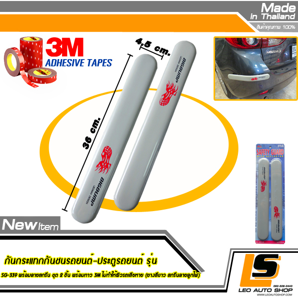 LEOMAX Car Bumper Safety Guard model SG-339 with Stylish Image Printing 2 sets with 3M glue does not damage the car. (Grey Color with Fire Ball Style Prinitng)