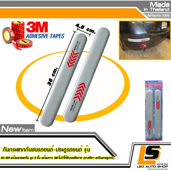 LEOMAX กันกระแทกกันชนรถยนต์-ประตูรถยนต์ รุ่น SG-339 พร้อมลายสกรีน ชุด 2 ชิ้น พร้อมกาว 3M ไม่ทำให้ผิวรถเสียหาย (ยางสีเทา สกรีนลายลูกศร)