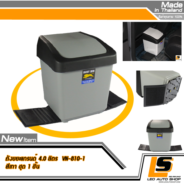 LEOMAX Car Dust Bin with Anti Slip Pad and Lid Cover , Special Size 4 Litres containable. Model Grande - Color Black(copy)