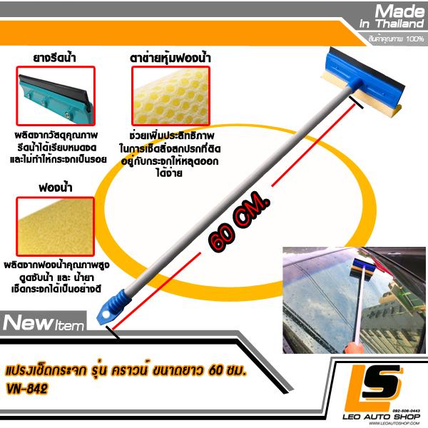 LEOMAX ที่เช็ดกระจกรถยนต์ พร้อมยางรีดน้ำคุณภาพ รุ่น คราวน์ (ตัวด้ามแปรงยาว 60 ซม)