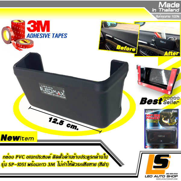 LEOMAX, Multi-Purpose PVC box installed at inside Car Door. Model SP-1051 with 3M adhesive, does not damage the car surface (Color Black)