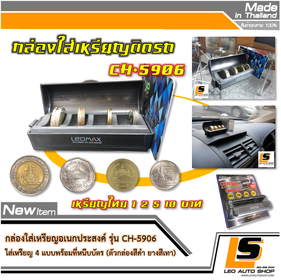 LEOMAX Multi-Purpose Coin Box contain 4 Type of Thai Coin with Card Holder Model CH-5906 (Box : Black Color , Coin Holder : Red Color)(copy)