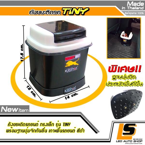 LEOMAX [ถังไทนี่ ดำ ฐานเหลี่ยม] -  ถังขยะติดรถยนต์ พร้อมพื้นฐานถ่วงน้ำหนัก รุ่น TINY สีดำ