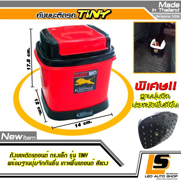LEOMAX [ถังไทนี่ แดง ฐานเหลี่ยม] -  ถังขยะติดรถยนต์ พร้อมพื้นฐานถ่วงน้ำหนัก รุ่น TINY สีแดง