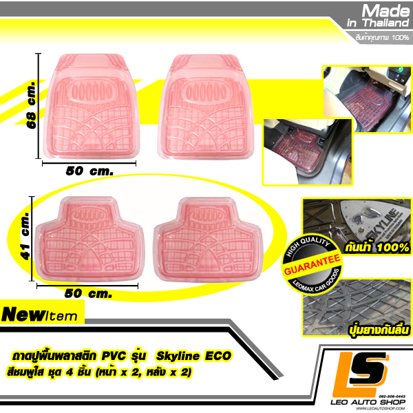 LEOMAX PVC Car Floor Mat Model SKYLINE ECO for Front and Rear Seats Pack 4 pieces (Color Clear Pink)