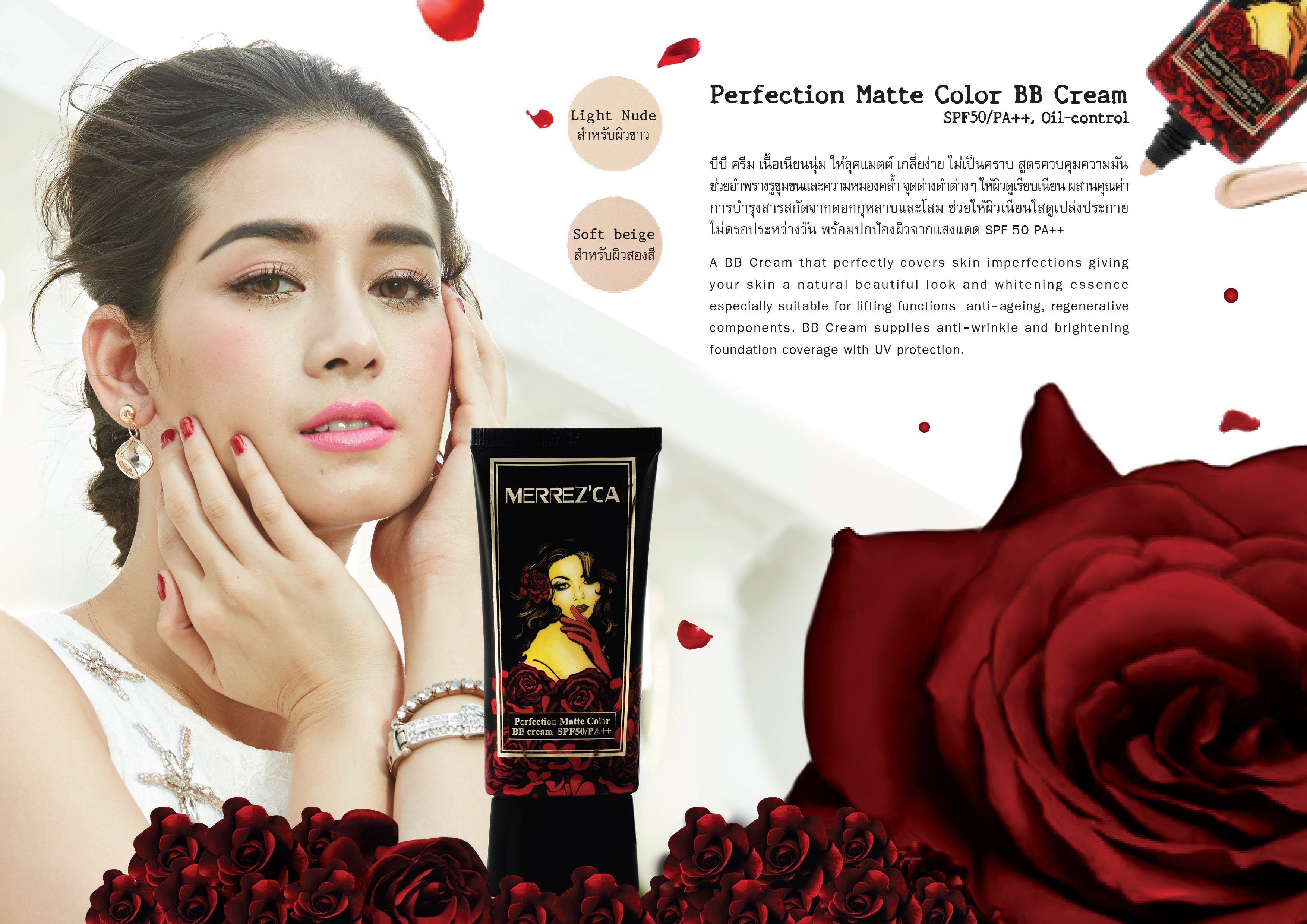 Merrez'Ca Perfection Matte Color Bb Cream ราคา