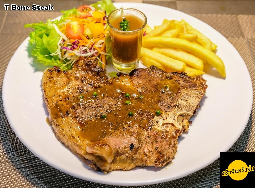 ทีโบนสเต็ก-T Bone steak