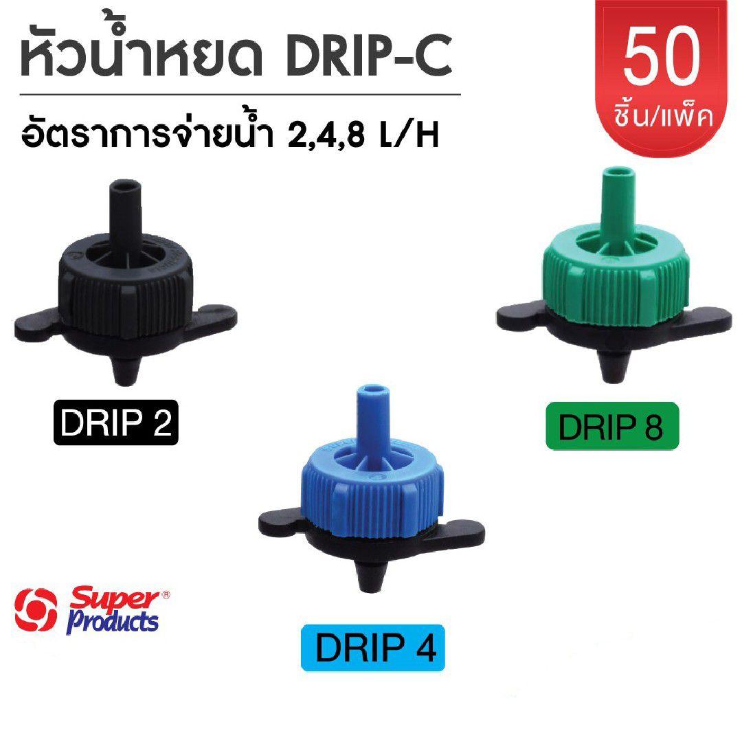 หัวน้ำหยด ชนิดชดเชยแรงดัน ปรับอัตราการจ่ายน้ำไม่ได้ รุ่น DRIP-C SUPER PRODUCTS