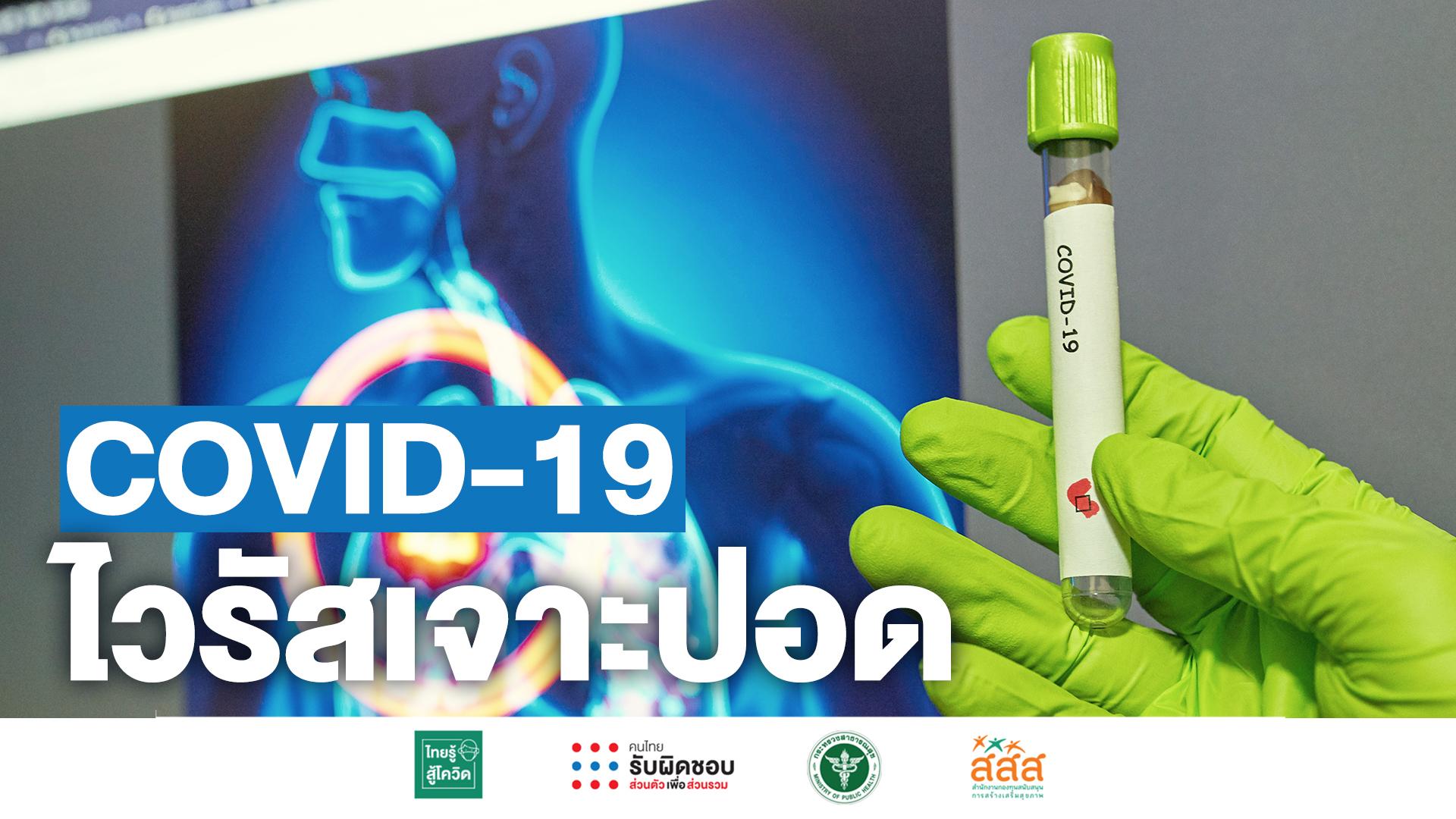 แพทย์เฉพาะทางเผยสิ่งสำคัญที่จะพาปอดคนไทยผ่านวิกฤติโควิด-19