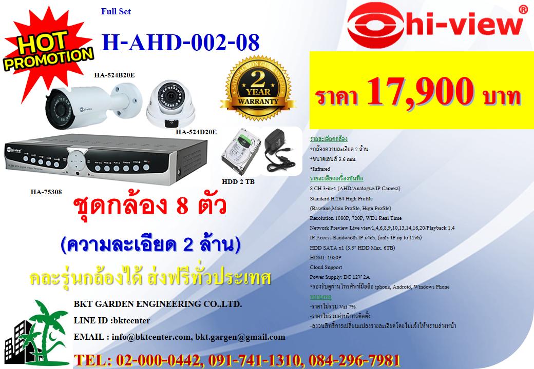 Full Set H-AHD-002-08
