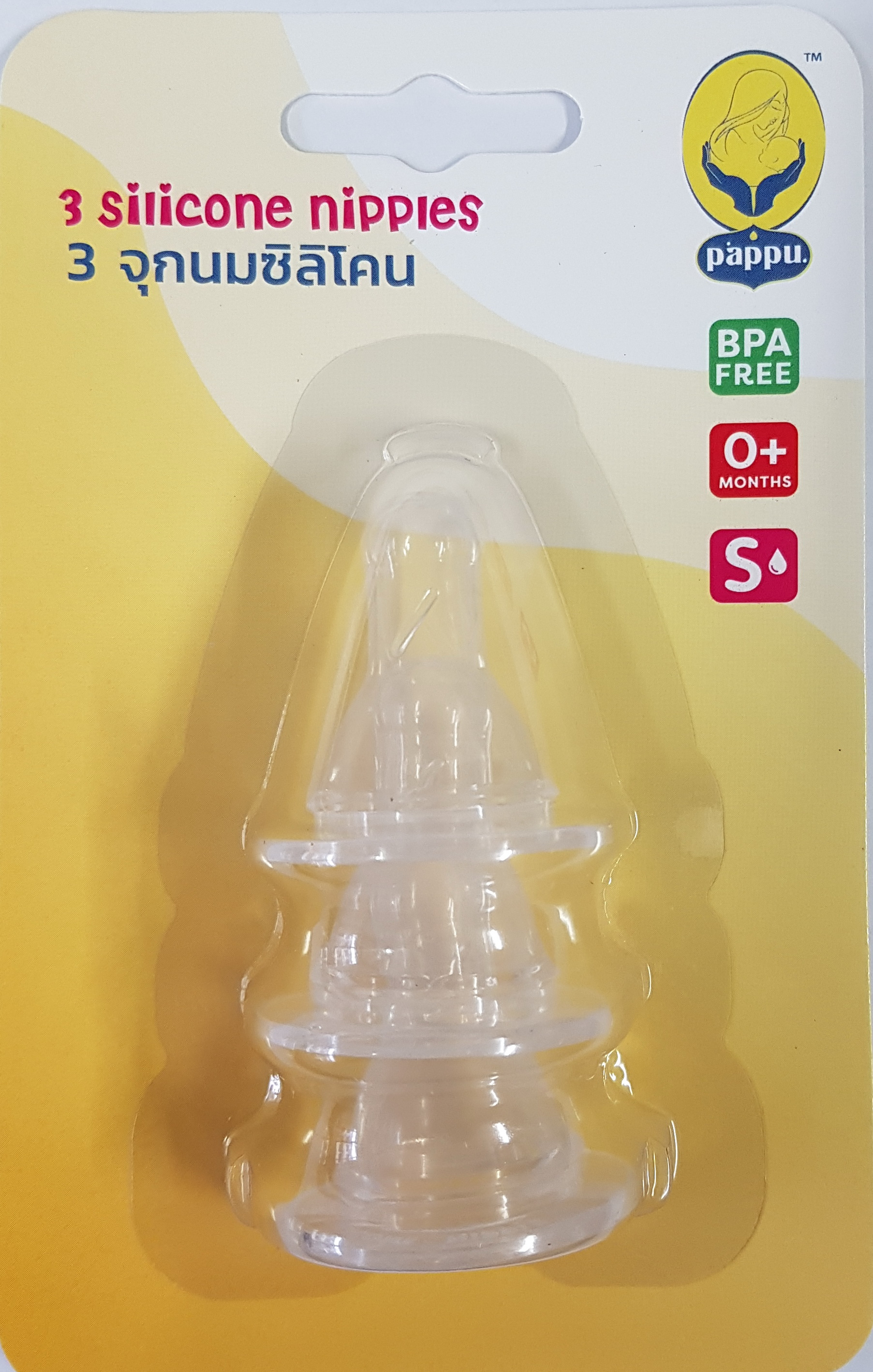 3 Pack silicone nipple (Size Small)