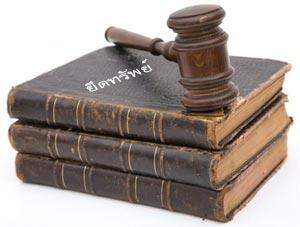 ประมวลกฎหมายแพ่งและพาณิชย์