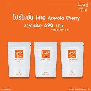 ACerola Cherry -  3 Pack