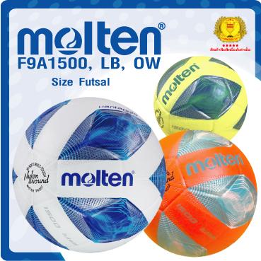 ลูกฟุตซอล ฟุตซอล หนังอัด Molten รุ่น F9A1500 ของแท้ 100%