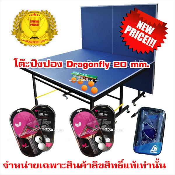 โต๊ะปิงปอง Dragonfly 20 mm. Promotion Set 2