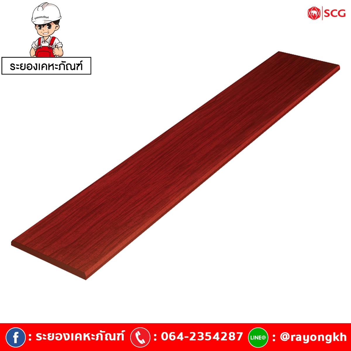 ไม้ระแนงเอสซีจี ขนาด 7.5x300x0.8 ซม. สีแดงทับทิมสเปเชียลพลัส