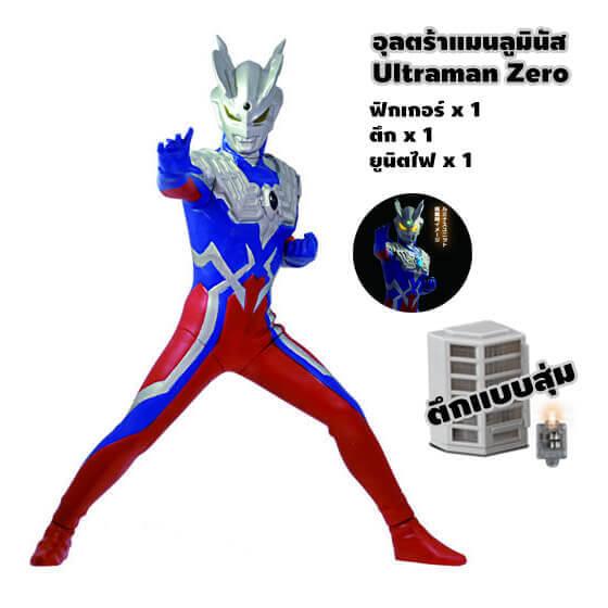 Ultraman Zero - ULTIMATE LUMINOUS ULTRAMAN
