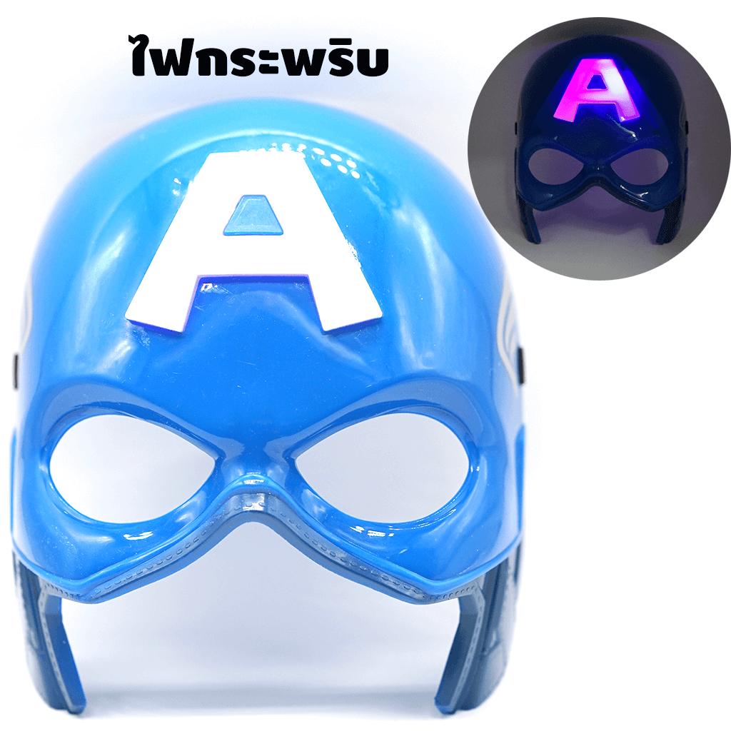 หน้ากากกัปตันอเมริกามีไฟตรงตัวเอ(ไฟกระพริบ) - Captain America Mask LED