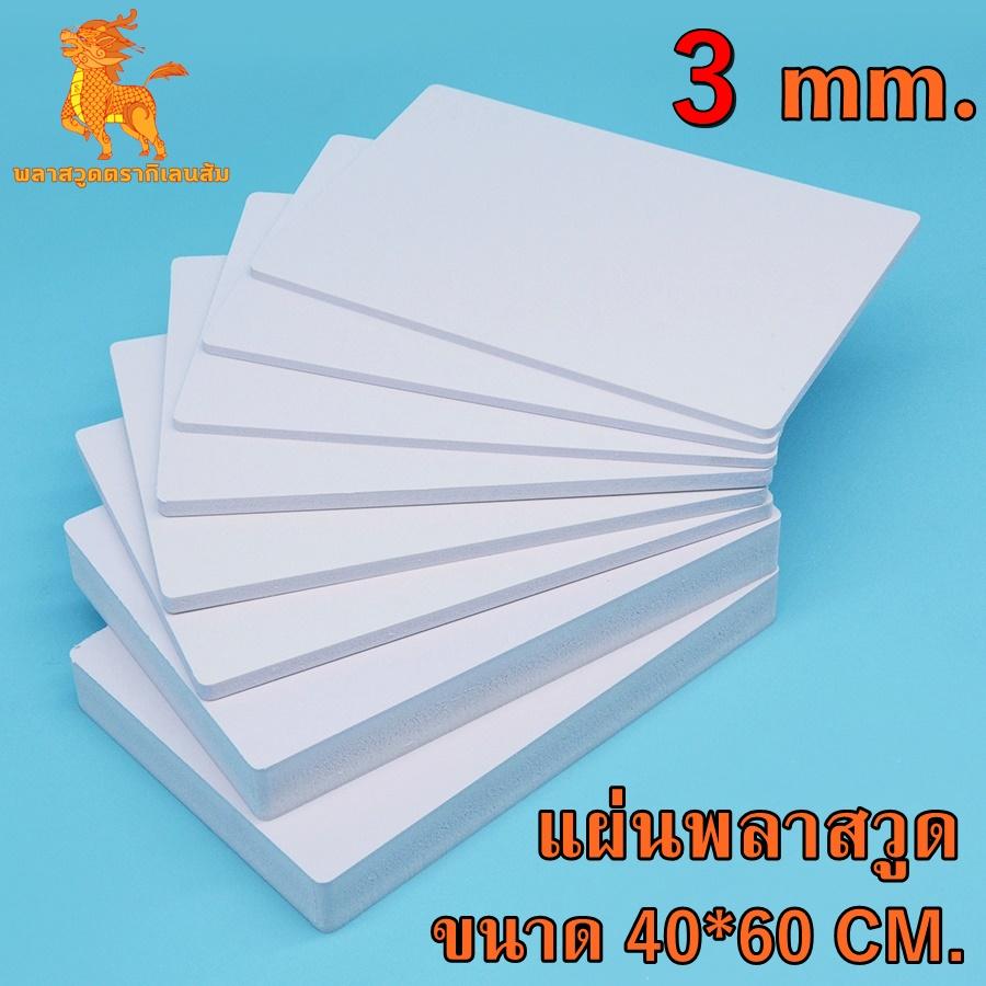 แผ่นพลาสวูด ภายนอก-ภายใน ขนาด 40*60 cm. ความหนา 3 mm.