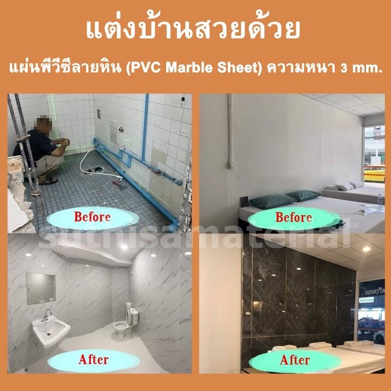 แต่งบ้านสวยด้วย แผ่นพีวีซีลายหิน (PVC Marble Sheet) ความหนา 3 mm.