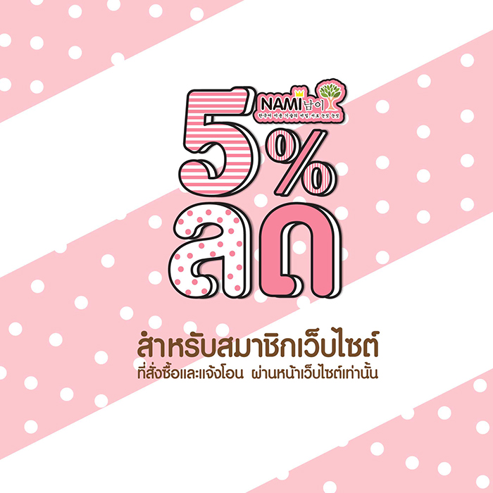 5% discount for member only