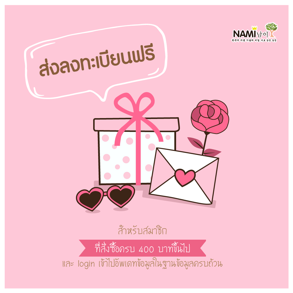 Free registered mail delivery with a purchase of 400 baht. (members only)