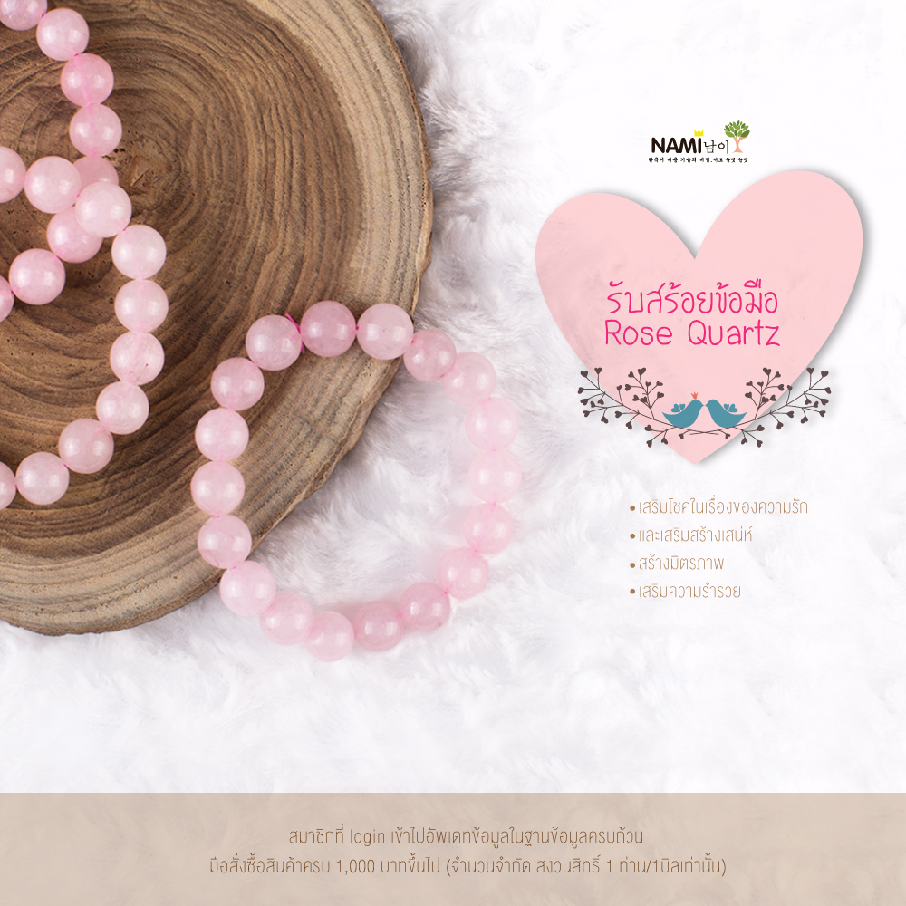 Free EMS delivery + one free Nami Rose Quartz bracelet with a purchase of 1,000 baht